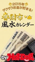 バイホットドッグプレス 春財布・風水カレンダーお金がザクザク貯まる 2015年 1/30号 漫画