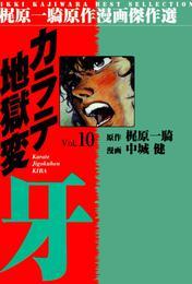 カラテ地獄変牙10 漫画