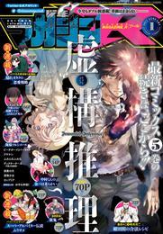 少年マガジンR 2017年1号 [2016年12月20日発売] 漫画
