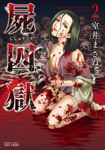 屍囚獄(ししゅうごく) 漫画