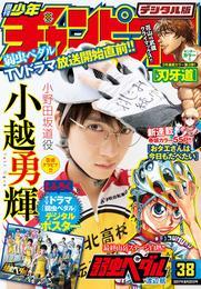 週刊少年チャンピオン2017年38号 漫画