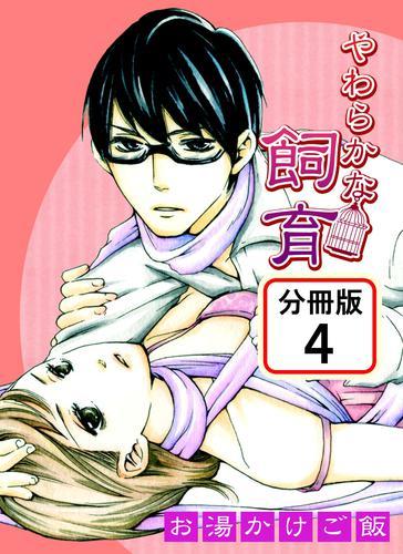 やわらかな飼育 【分冊版】(4) 漫画