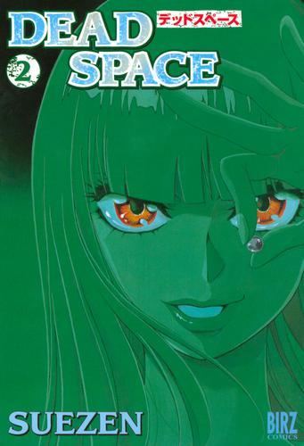 DEAD SPACE (2) 漫画