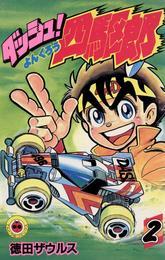 ダッシュ!四駆郎(よんくろう)(2) 漫画