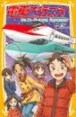 電車で行こう! 夢の「スーパーこまち」と雪の寝台特急 漫画