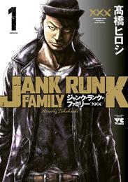 ジャンク・ランク・ファミリー 1 漫画