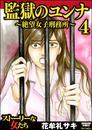 監獄のユンナ~絶望女子刑務所~ 4 冊セット 全巻 漫画