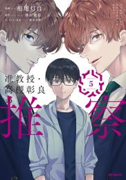 准教授・高槻彰良の推察 (1巻 最新刊)