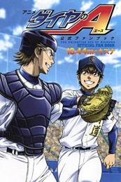 アニメ「ダイヤのA」公式ファンブック 18.44mのキズナ (1巻 最新刊)