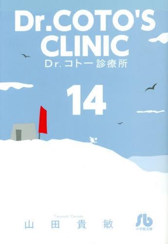 Dr.コトー診療所 [文庫版] (1-14巻 最新刊) 漫画