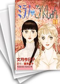 【中古】ミラノ これくしょん  (1-18巻) 漫画