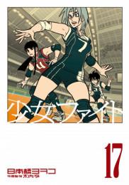 少女ファイト 13 冊セット最新刊まで 漫画