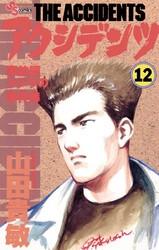 アクシデンツ 12 冊セット全巻 漫画