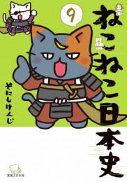 ねこねこ日本史 3 冊セット最新刊まで 漫画