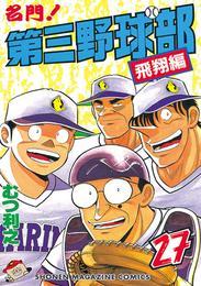 名門!第三野球部(27) 飛翔編 漫画