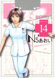 Ns'あおい(14) 漫画