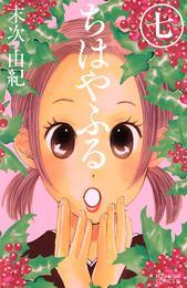 ちはやふる(7) 漫画