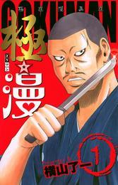 極☆漫(ゴクマン) 1 漫画