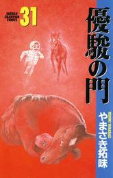 優駿の門(31) 漫画
