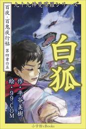 九十九神曼荼羅シリーズ 百夜・百鬼夜行帖23 白狐 漫画