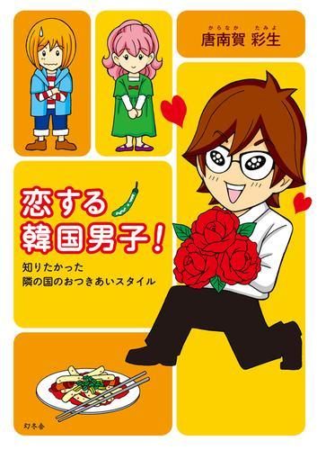 恋する韓国男子! 知りたかった隣の国のおつきあいスタイル 漫画