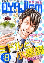 月刊オヤジズム2016年 Vol.8 漫画