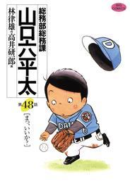 総務部総務課 山口六平太(48) 漫画