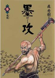 墨攻(ぼっこう)(5) 漫画