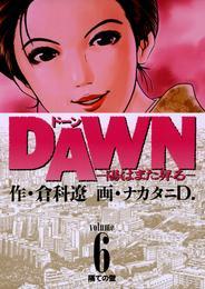 DAWN(ドーン)(6) 漫画