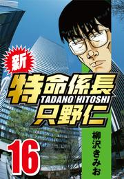 新・特命係長只野仁 16 漫画