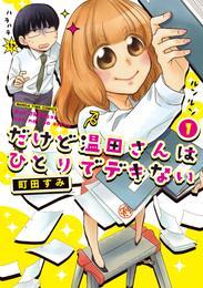 だけど温田さんはひとりでデキない 1巻 漫画