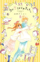 初恋はじめました。 分冊版(8) 姫子の決意 漫画