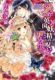 恋人たちのファンタジー・ヒストリカル 愛は英国妖精の呪いに導かれて 漫画