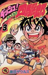 ダッシュ!四駆郎(よんくろう)(3) 漫画