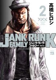 ジャンク・ランク・ファミリー 2 漫画