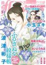 月刊flowers 2018年5月号(2018年3月30日発売) 漫画