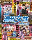 月刊週刊女性 36 冊セット 最新刊まで 漫画