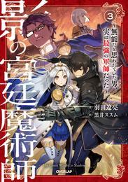 影の宮廷魔術師 3 冊セット 最新刊まで
