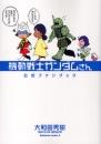 機動戦士ガンダムさん 公式ファンブック 漫画