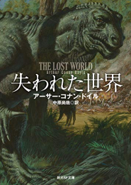 失われた世界【新訳版】