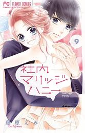 社内マリッジハニー(1-8巻 最新刊)
