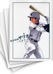 【中古】高校球児ザワさん (1-12巻) 漫画