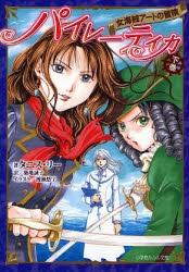 【ライトノベル】パイレーティカ 女海賊アートの冒険 (全2冊) 漫画
