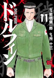 ドルフィン 5 冊セット最新刊まで 漫画