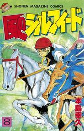 風のシルフィード(8) 漫画