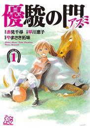 優駿の門-アスミ- 1 漫画