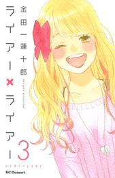 ライアー×ライアー(3) 漫画