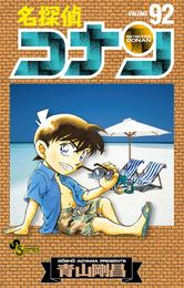 名探偵コナン(92) 漫画