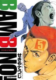 バンビ~ノ!セコンド(5) 漫画