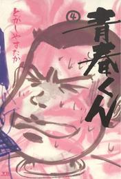 青春くん(4) 漫画